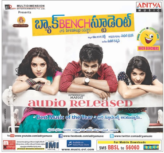 Back Bench Student Telugu Movie Audio Released