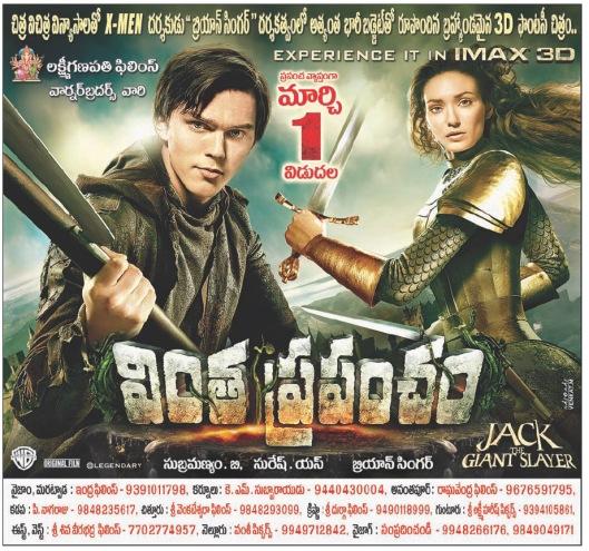 వింత ప్రపంచం 3D ఫ్యాంటసీ చిత్రం ప్రపంచ వ్యాప్తంగా మార్చి 1 విడుదల (Vintha Prapancham)