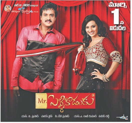 Mr. Pelli Koduku Telugu Movie releasing on March 1st 2013