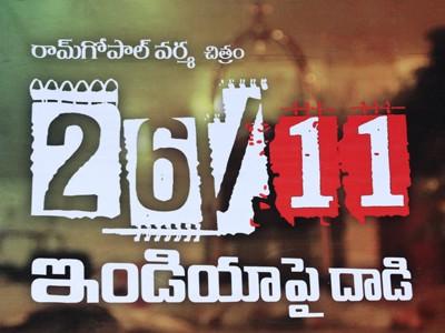 26/11 ఇండియాపై దాడి సినిమా రివ్యూ (The Attacks of 26/11)