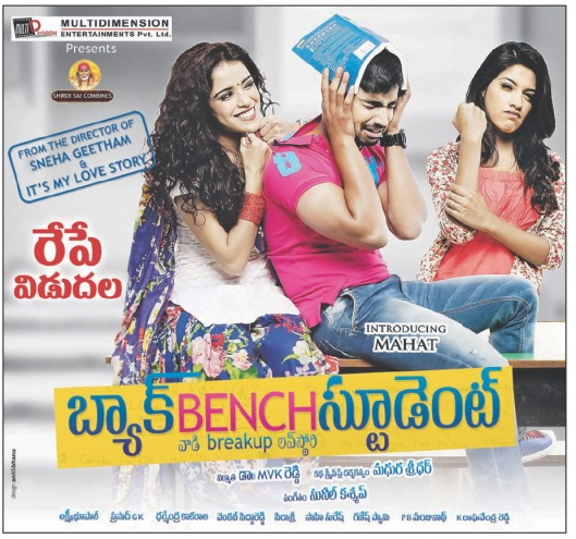Back Bench Student Telugu Movie releasing Tomorrow i.e. on 15th March 2013
