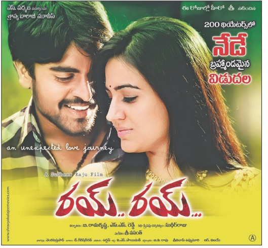 Ray Ray Telugu Movie showing in theaters from today