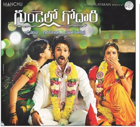 Gundello Godaari (గుండెల్లో గోదారి) Telugu Movie Releasing Tomorrow i.e. on 08.03.2013