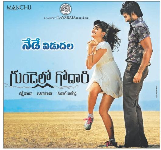 Gundello Godari (గుండెల్లో గోదారి) Telugu Movie releasing today i.e. on 08.03.2013