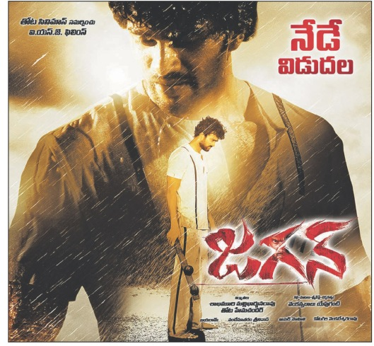 Jagan Telugu Movie showing in theaters from today