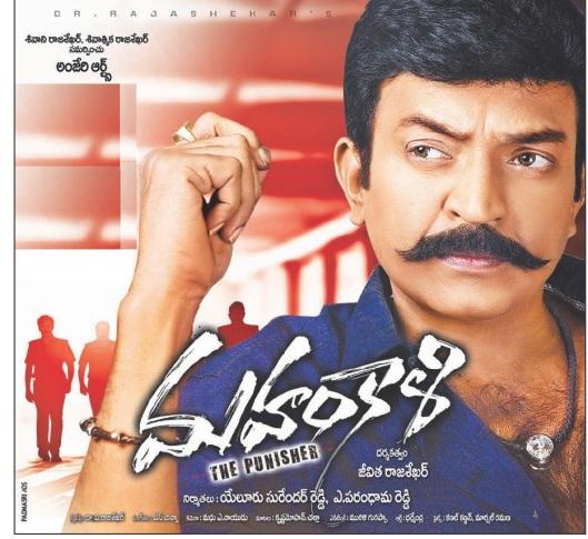 Mahankaali Telugu Movie (మహంకాళి తెలుగు సినిమా)